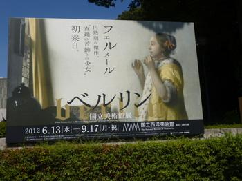 上野の美術館 017.JPG