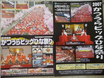 赤レンガのお土産と雛人形 039.JPG