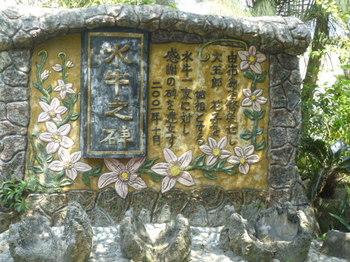 2012年石垣島旅行 175.JPG