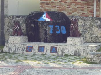 2012年石垣島旅行 224.JPG